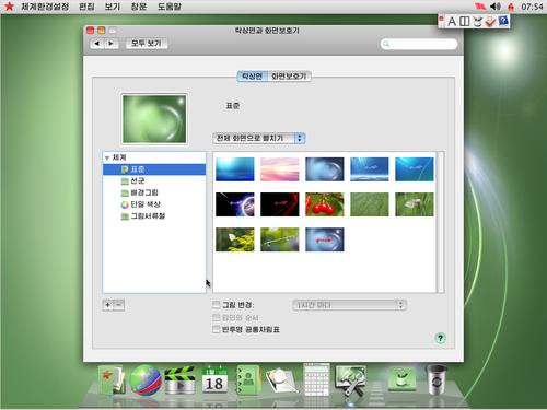 The desktop set-up screen in Red Star Linux 3.0