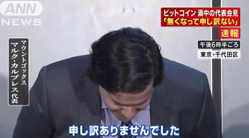 Mt. Gox CEO Mark Karpeles bows in ritual apology on Japanese TV while at a press conference on Feb. 28, when the bitcoin exchange filed for bankruptcy protection at the Tokyo District Court.