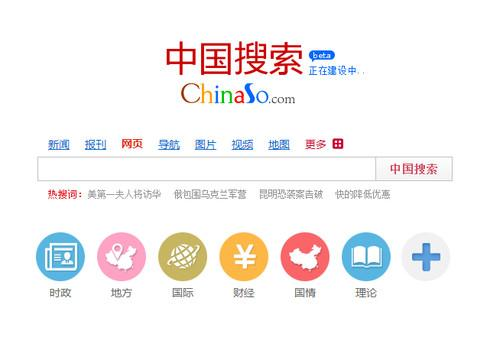 The landing page for China Search.
