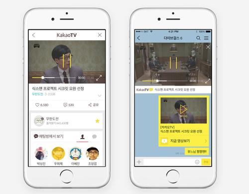 These screenshots show KakaoTV, a video feature for chatrooms on KakaoTalk, the dominant messaging app in South Korea.
