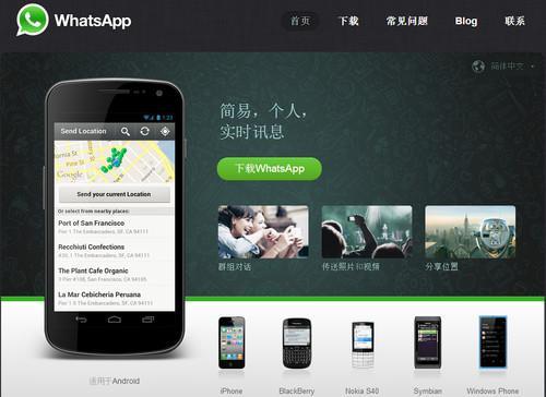 WhatsApp's Chinese language page.