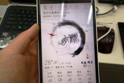 """Microsoft's air quality app in China, known as """"small fish weather"""" when translated in English."""
